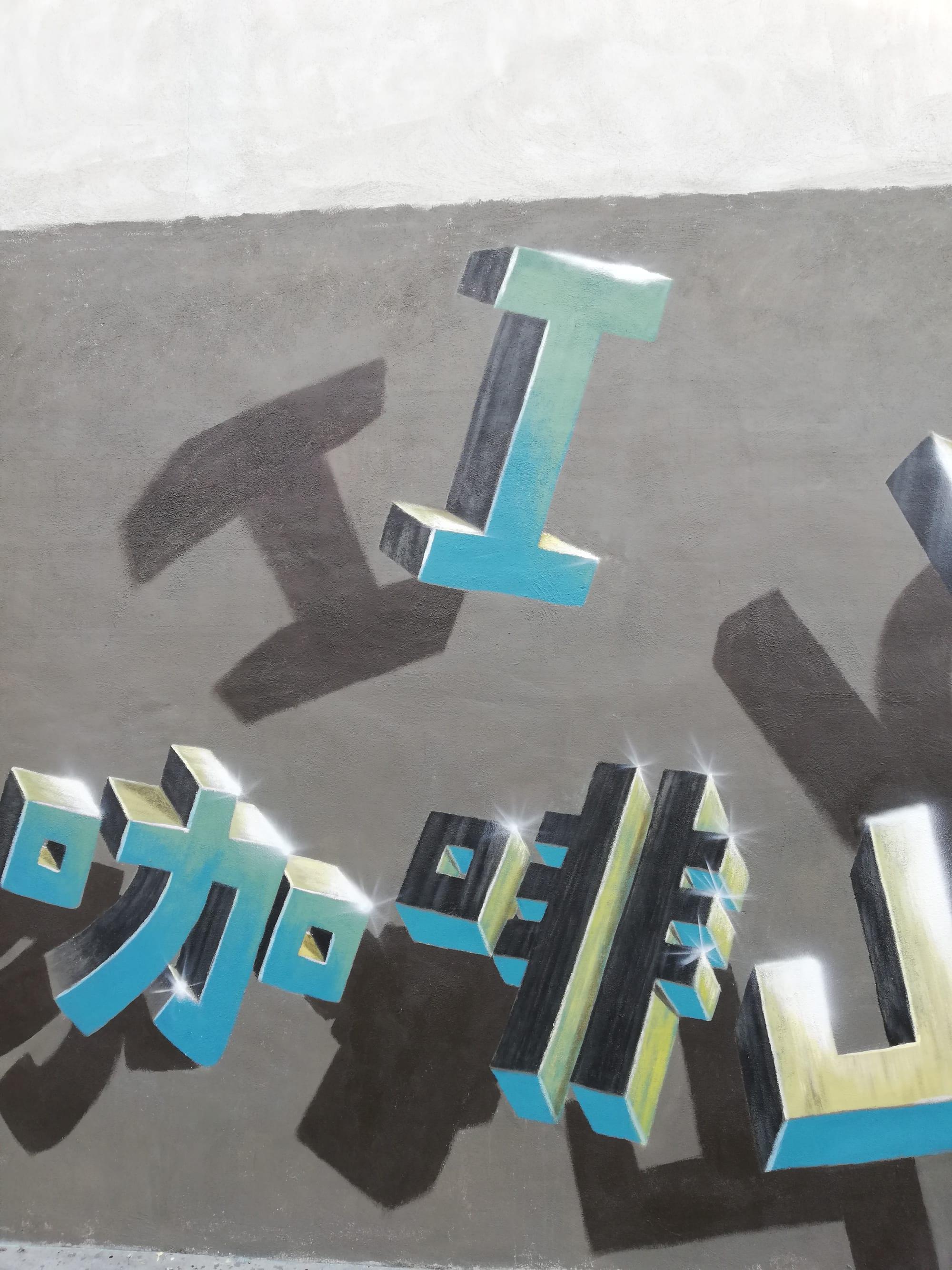 Murals by Kaeious Art seen at Kopisan Baru, Gopeng - I LOVE YOU KOPISAN ❤️ I LOVE YOU 咖啡山