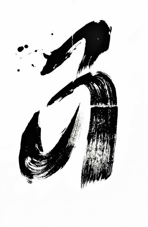 Fluid Minimal Ink on Paper Painting