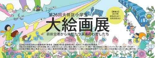 Murals by Sas and Yosh seen at Haneda Airport, Ota City - HANEDA AIRPORT – KIDS ART EXHIBITION MURAL