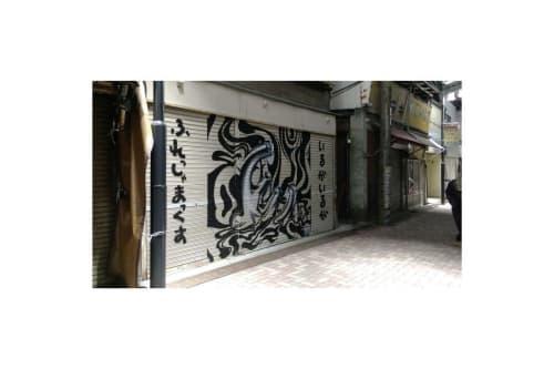 Street Murals by Fresh Max seen at Sumida City, Sumida City - Wall Mural
