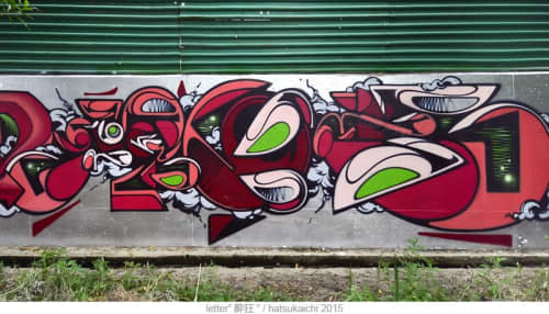 Street Murals by SUIKO - Street Mural